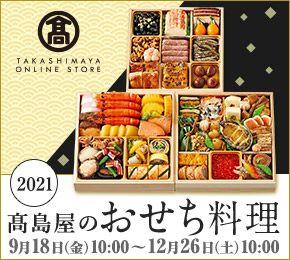 阪急 2021 博多 駅弁