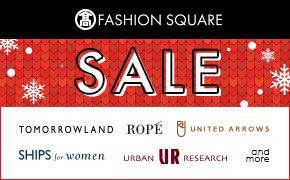 高島屋FASHION SQUARE SALE