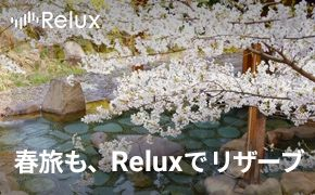 Relux 今年の冬は、Reluxで満足度の高い旅を